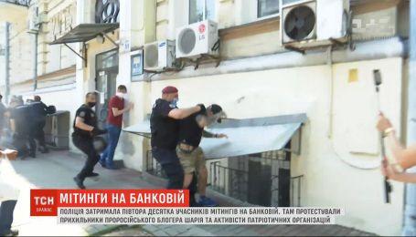 Протесты на Банковой: как сторонники Шария требовали встречи с Зеленским