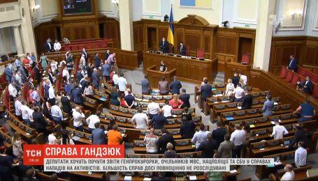 Напади на активістів: депутати чекають звіти від керівників правоохоронних органів