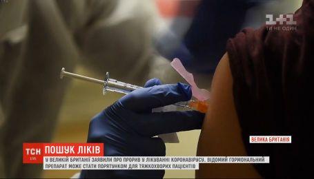 Науковці з Великої Британії тестують препарат, який знижує смертність від коронавірусу