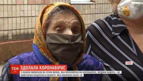 У Рівному коронавірус перемогла одна з найстарших в Україні пацієнток