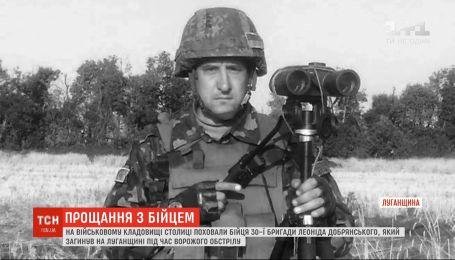 В Киеве попрощались с разведчиком, который погиб во время минометного обстрела