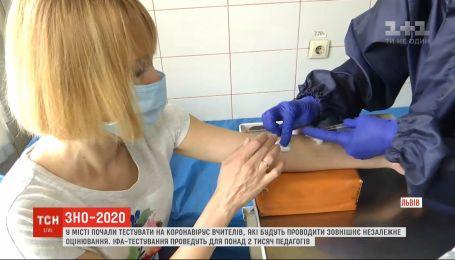 На коронавирус проверят более двух тысяч львовских педагогов, которые будут проводить ВНО
