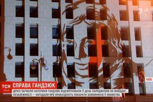 Друзі загиблої Катерини Гандзюк відсвяткували її день народження на Майдані Незалежності