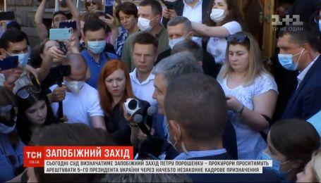 Суд визначатиме запобіжний захід Петру Порошенку 18 червня