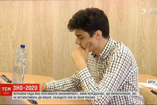 ЗНО-2020 буде обов'язковим лише для абітурієнтів українських вишів