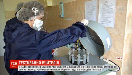 У Львові отримали перші результати ІФА-тестування освітян, яких мають залучити до проведення ЗНО