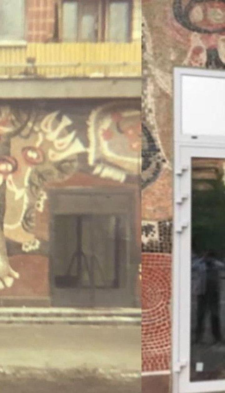 """Почему уничтожают мозаичное панно на бульваре Леси Украинки и как бороться с таким """"вандализмом"""""""