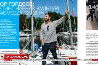 """Єгор Гордєєв з'явився у червневому номері видання """"Вокруг Света"""""""