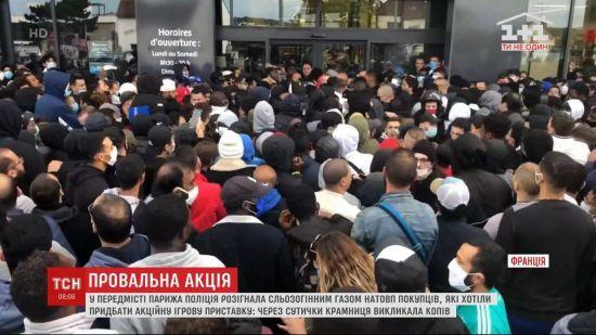 У передмісті Парижа поліція розігнала натовп покупців, які хотіли купити акційну ігрову приставку