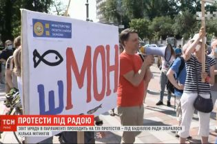 Звіт уряду в парламенті відбувається на тлі протестів: хто мітингує та з якими вимогами