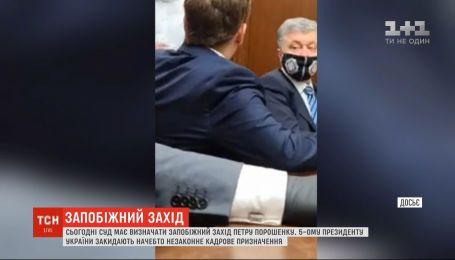 Судове засідання із обрання запобіжного заходу Порошенку, ймовірно, перенесуть