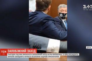 Судебное заседание по избранию меры пресечения Порошенко, вероятно, перенесут