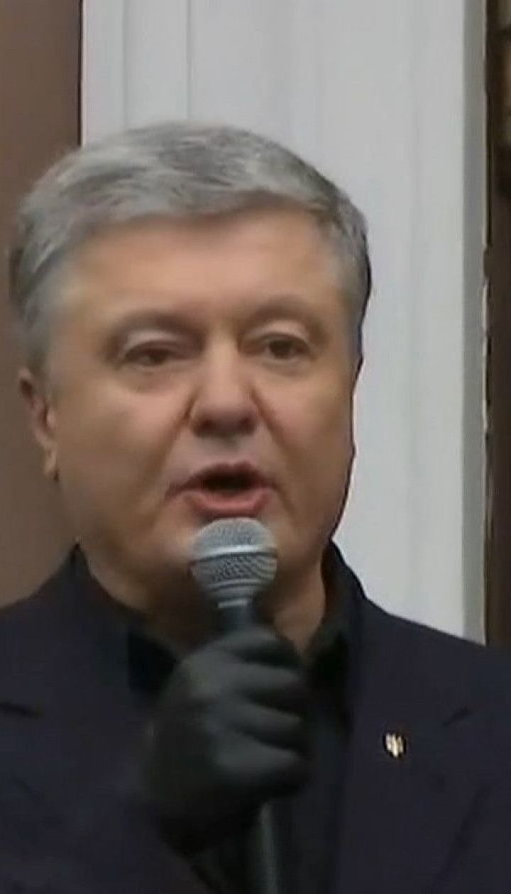 Порошенко сказав, що йому пропонували хабар у вигляді зміни запобіжного заходу