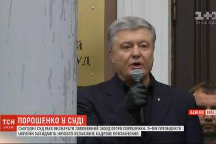 Порошенко сказал, что ему предлагали взятку в виде изменения меры пресечения