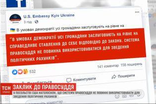 Американське посольство відреагувало на систему правосуддя в Україні