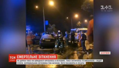 ДТП в Запорожье: такси влетело в легковушку и взорвалось - водители погибли на месте