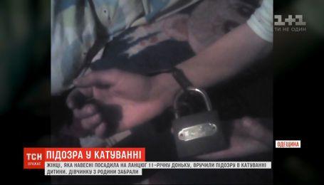 Матері, яка садила доньку на ланцюг, оголосили підозру у катуванні
