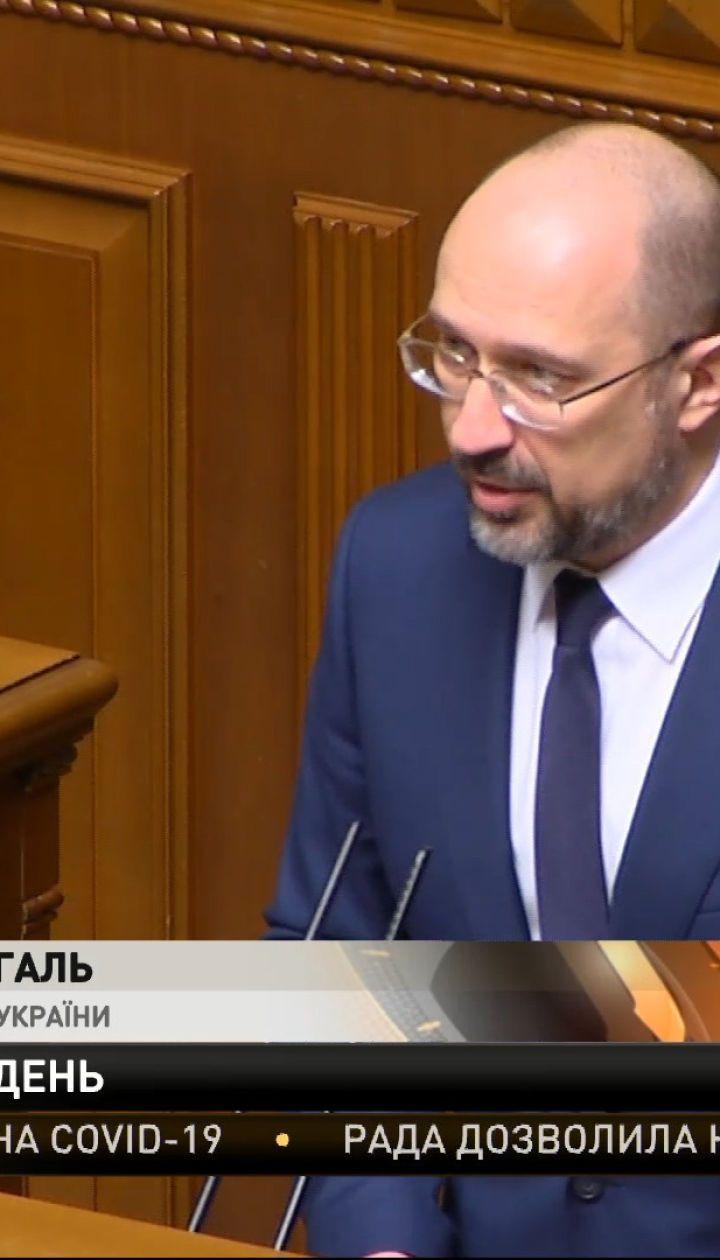 Верховная Рада во второй раз не поддержала программу действий правительства Дениса Шмыгаля