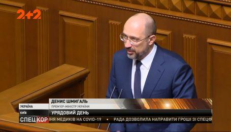 Верховна Рада вдруге не підтримала програму дій уряду Дениса Шмигаля