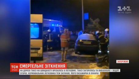 Внаслідок зіткнення двох авто на Запоріжжі стався вибух, є загиблі