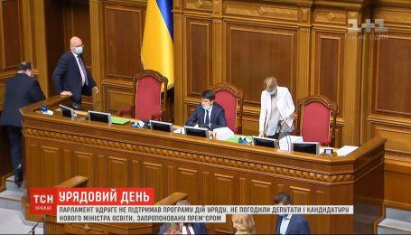 Депутати не підтримали програму дій уряду і не погодили кандидатуру нового міністра освіти