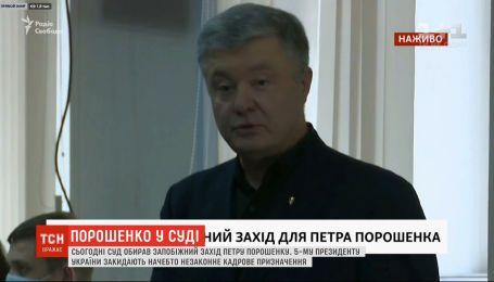 Справа Порошенка: як суд обирав запобіжний захід 5-му президенту України