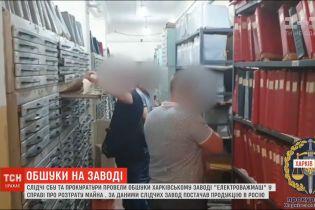 """На заводі """"Електроважмаш"""" провели обшук через підозру у махінаціях, розтраті майна та торгівлі з Росією"""