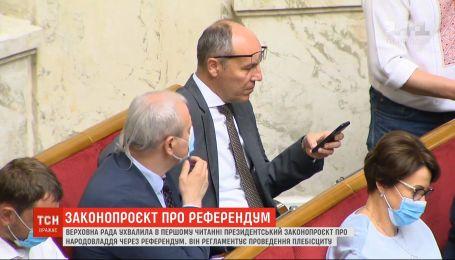 Нардепи ухвалили у першому читанні законопроєкт про народовладдя через референдум