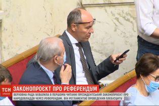 Нардепы приняли в первом чтении законопроект о народовластии через референдум