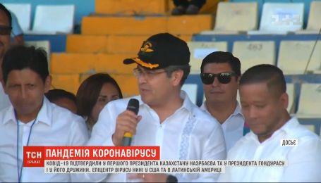 Коронавірус у світі: недугу підтвердили у першого президента Казахстану та президента Гондурасу