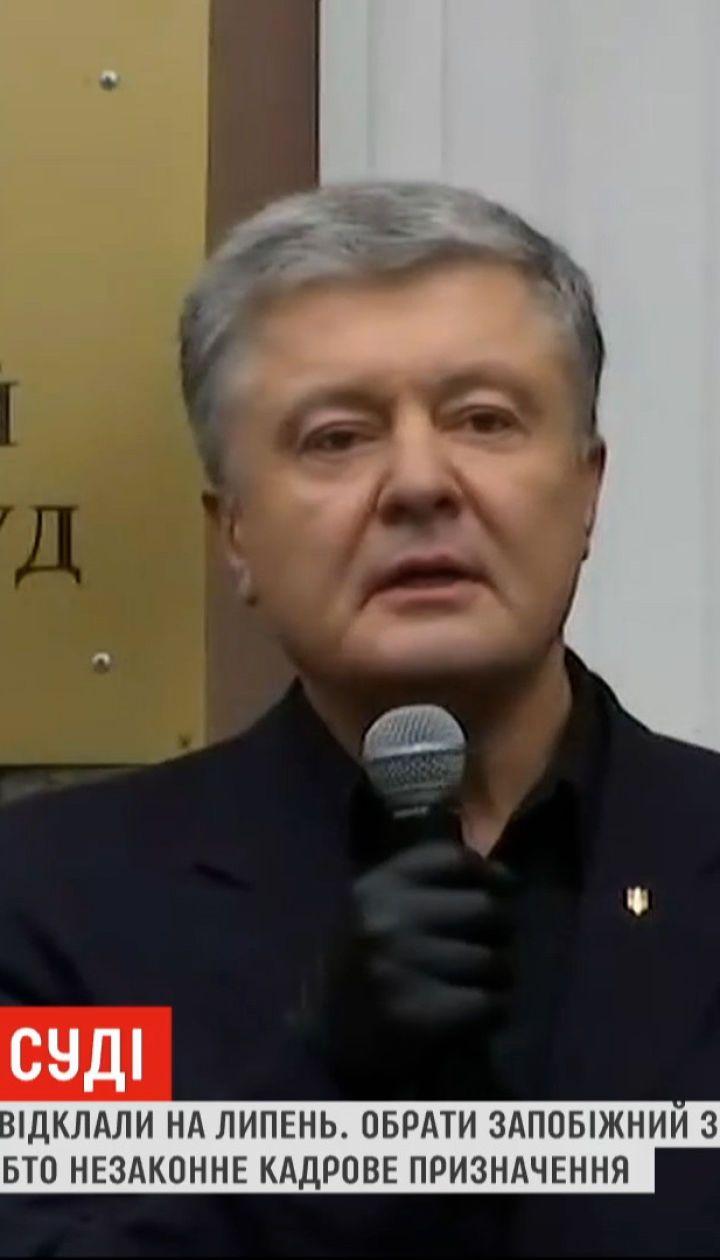 Венедиктова заявила, что Порошенко фигурирует в двух десятках производств