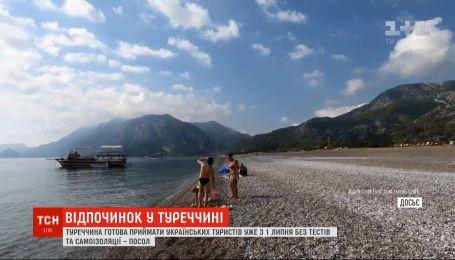 Туреччина готова приймати українських туристів від 1 липня без тестів та самоізоляції