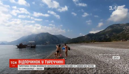 Турция готова принимать украинских туристов с 1 июля без тестов и самоизоляции