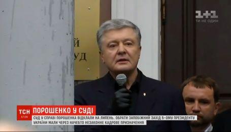 Суд по делу Порошенко отложили на июль