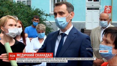 Ляшко не пустили в Житомирский лабораторный центр, когда он приехал увольнять санврача области