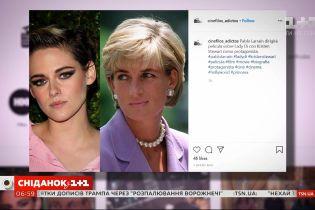 Кристен Стюарт в центре скандала из-за своей роли в фильме о принцессе Диане