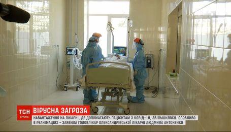 Навантаження на лікарні, де допомагають пацієнтам із COVID-19, збільшилося