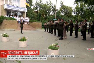 Подяка медикам: у Харкові нацгвардійці влаштували концерт під стінами обласної інфекційної лікарні