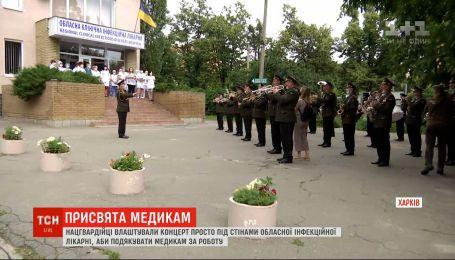 Благодарность медикам: в Харькове нацгвардейцы устроили концерт под стенами областной инфекционной больницы