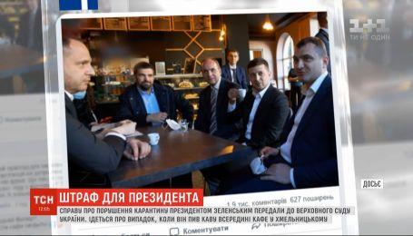 Справу про порушення карантину Зеленським передали до Верховного суду