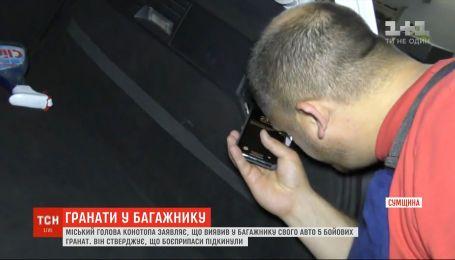 Мэр Конотопа заявил, что ему в авто подбросили боевые гранаты