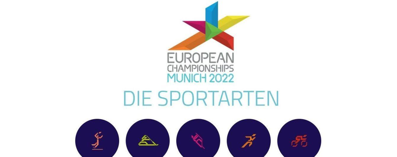 Плюс четыре: в программу Чемпионата Европы-2022 по летним видам спорта добавили новые дисциплины