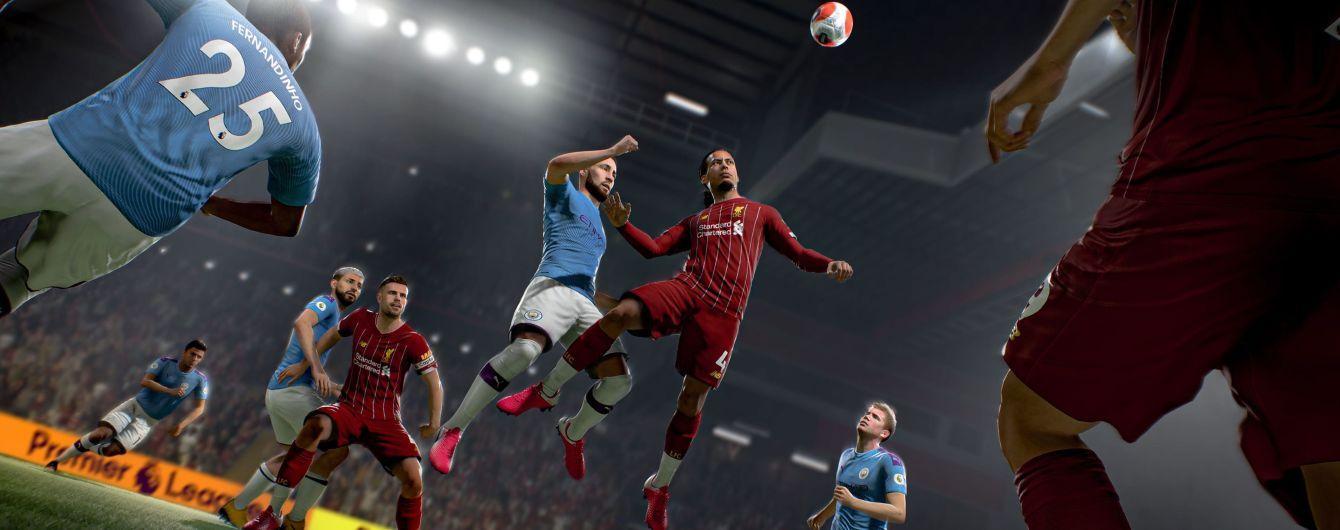 В Интернете появился дебютный трейлер FIFA 21: разработчики назвали дату выпуска игры