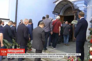 У Києві попрощалися з батьком Порошенка