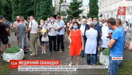 Ляшка, який приїхав звільнити санлікаря Житомирської області, не впустили до лабораторного центру