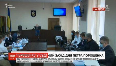 Суд по делу Порошенко перенесли на июль