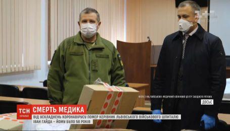 Руководитель Львовского военного госпиталя умер от осложнений коронавируса