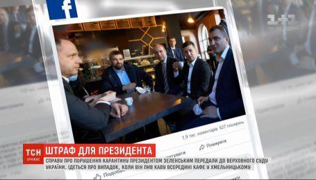 Чи стягувати з Зеленського штраф за каву у Хмельницькому - вирішуватиме Верховний суд України