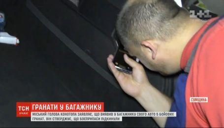 Мэр Конотопа обнаружил в своем авто 5 боевых гранат без запалов
