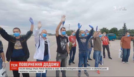 """14 українських моряків танкера """"Рута"""" повернулись додому"""